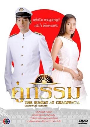 Koo Gum 2004 (Thailand)