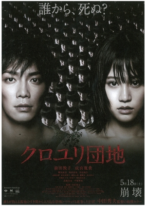 Kuroyuri Danchi 2013 (Japan)