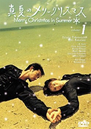 Manatsu no Merry Christmas 2000 (Japan)