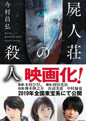 Murder at Shijinso 2019 (Japan)