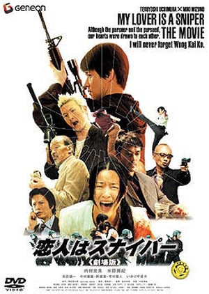 My Lover Is a Sniper 2004 (Japan)