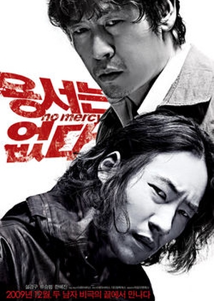 No Mercy 2010 (South Korea)