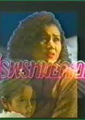 Porn Prom Onlaweng 1992 (Thailand)