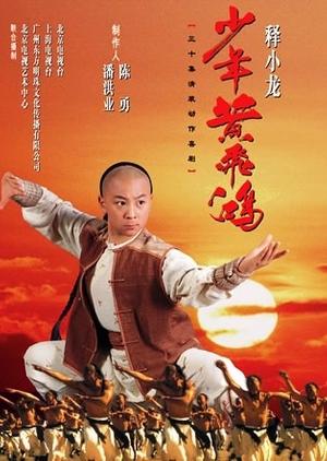 Shao Nian Huang Fei Hong 2002 (China)