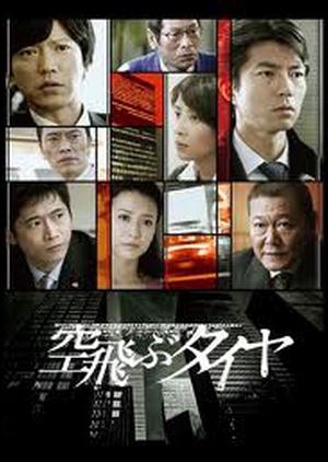 Soratobu Taiya 2009 (Japan)