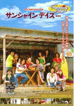 Sunshine Days 2008 (Japan)