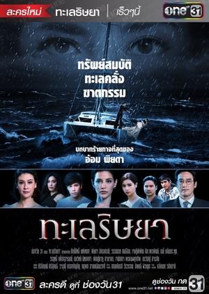 Talay Rissaya 2019 (Thailand)
