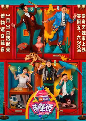 U Can U BIBI: Season 4 2017 (China)