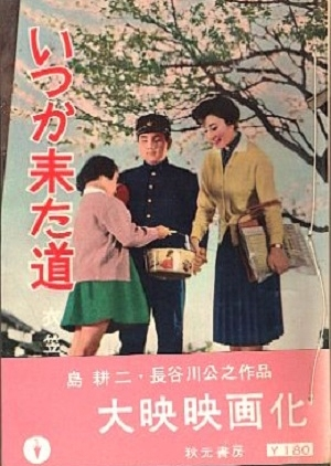Unforgettable Trail 1959 (Japan)