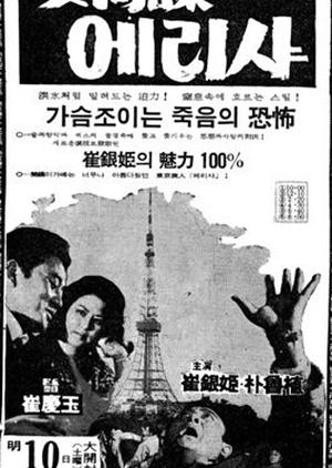 A Female Spy, Elisa 1965 (South Korea)