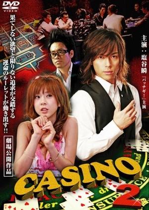 Casino 2008 (Japan)