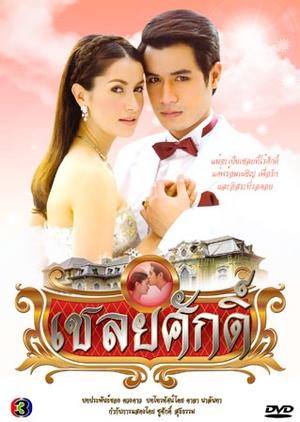 Chaloey Sak 2010 (Thailand)