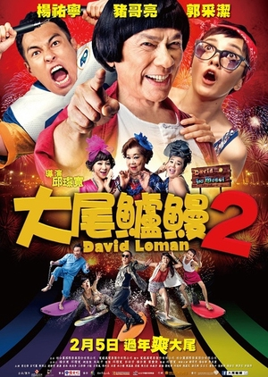 David Loman 2 2016 (Taiwan)