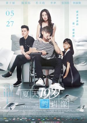 Edge of Innocence 2017 (China)