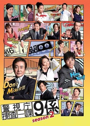 Keishicho Sosa Ikka 9 Gakari 2 2007 (Japan)