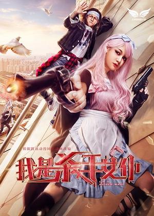 Killer Maid 2017 (China)