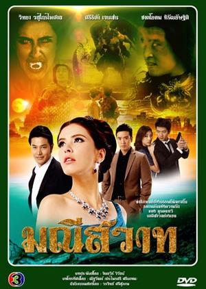 Manee Sawat 2013 (Thailand)
