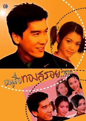 Noo Chuer Thong Soi Ka 2002 (Thailand)