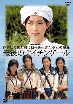 Saigo no Nightingale 2006 (Japan)