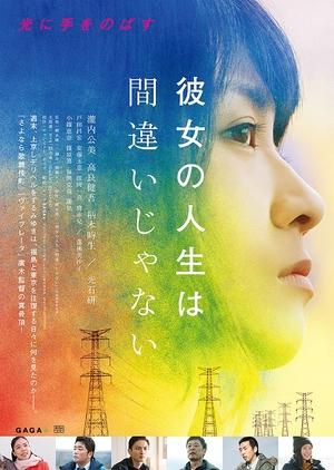 Side Job 2017 (Japan)