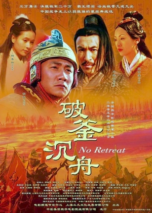 Stories of Han Dynasty 2005 (China)