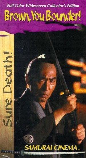 Sure Death! Brown, You Bounder! 1985 (Japan)