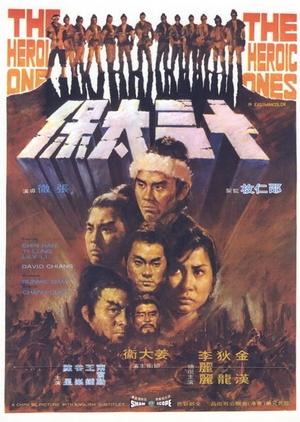 The Heroic Ones 1970 (Hong Kong)