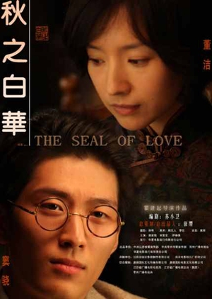 The Seal of Love 2011 (China)