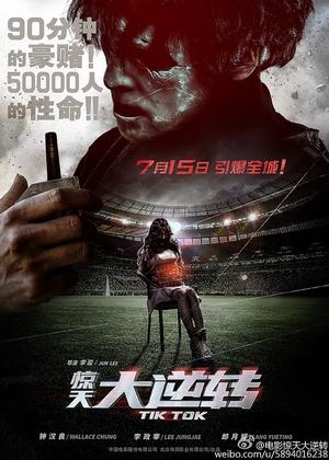 Tik Tok 2016 (China)