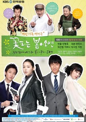 When Spring Comes 2007 (South Korea)