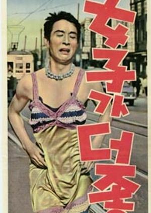 Woman Is Better 1965 (South Korea)