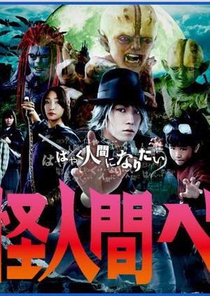 Yokai Ningen Bem 2011 (Japan)