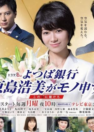 Yotsuba Ginko Harashima Hiromi ga mono mosu! - Kono Hito ni Kakero 2019 (Japan)