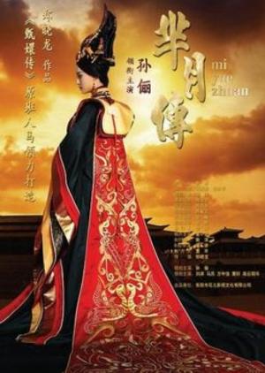 Legend of MiYue (China) 2015