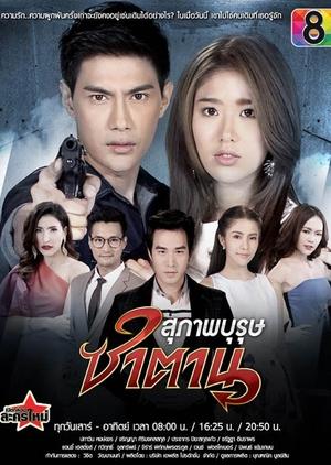 Suphap Burud Satan (Thailand) 2015