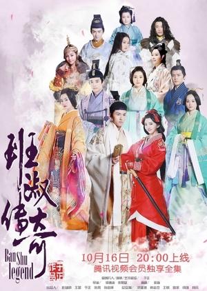 Ban Shu Legend (China) 2015