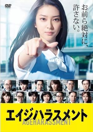 Age Harassment (Japan) 2015
