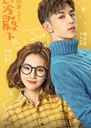 Accidentally in Love (China) 2018