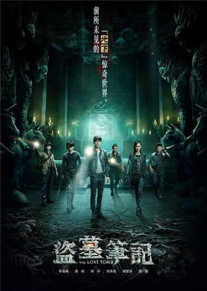 The Lost Tomb (China) 2015