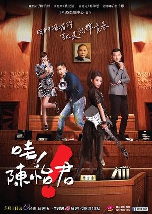 Youth Power (Taiwan) 2015