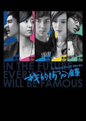 Be Famous For 15 Minutes (Taiwan) 2015