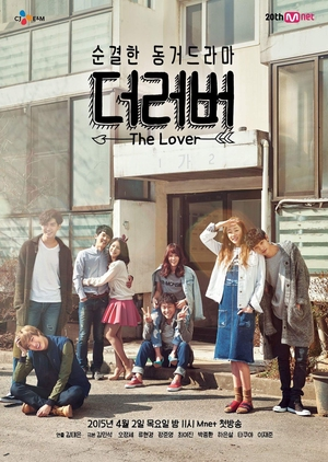 The Lover (South Korea) 2015