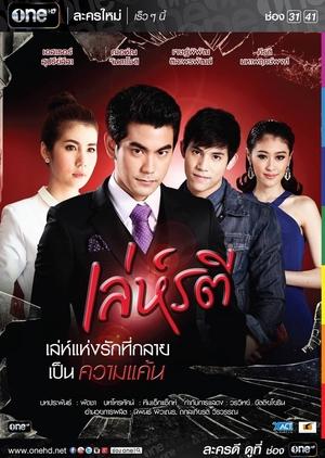 Leh Ratree (Thailand) 2015