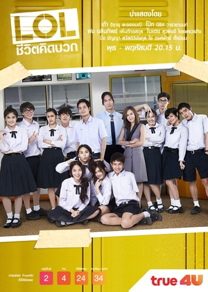 LOL The Series (Thailand) 2015