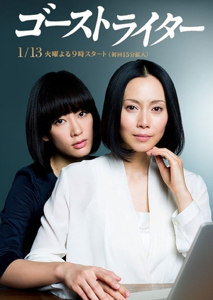 Ghost Writer (Japan) 2015