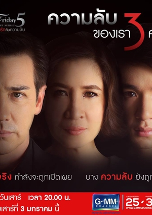 Club Friday The Series Season 5: Secret of The 3 of Us (Thailand) 2015