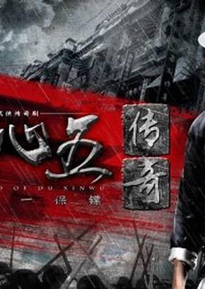 The Legend of Du Xinwu (China) 2015