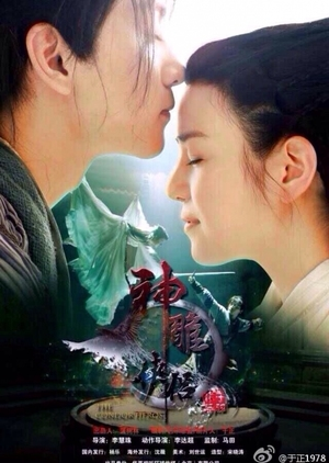 The Romance of the Condor Heroes (China) 2014