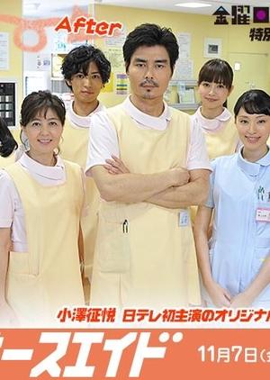 Dr. Nurse Aid (Japan) 2014
