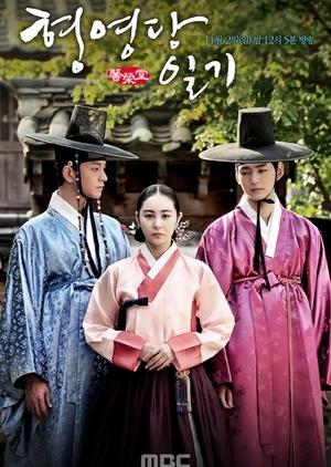 Drama Festival 2014: The Diary of Heong Yeong Dang (South Korea) 2014